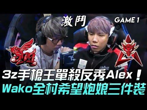 HKA vs AHQ 3z手槍王單殺反秀Alex Wako全村希望炮娘三件裝!Game 1