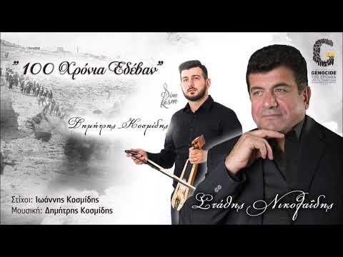 «100 χρόνια εδέβαν» τραγουδάει ο Στάθης Νικολαΐδης για τα 100 χρόνια από την Γενοκτονία των Ελλήνων