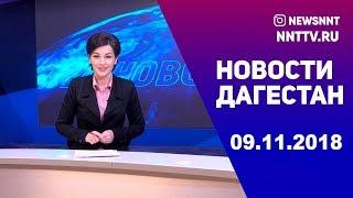 Новости Дагестана за 9.11.2018 год