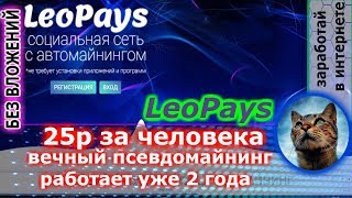 NEW leopays - 25р за человека (социальная сеть которая платит за активность)