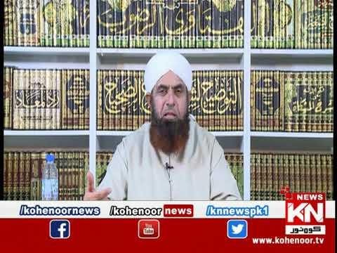 Ahkam Ul Quran 17 May 2020 | Kohenoor News Pakistan