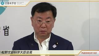 松野文部科学大臣会見(平成29年5月19日):文部科学省 動画キャプチャー