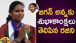 YSRCP Leader Rajini Vidadala Greets YS Jagan Over His Grand Victory | YCP Latest News | Mango News