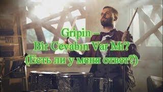 Gripin -- Bir Cevabın Var Mı? (+русский перевод)