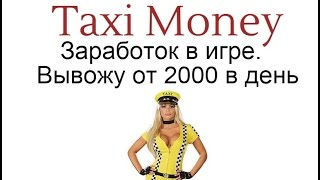 Taxi Money -  инструкция по заработку в игре.  Вывожу от 2000 в день
