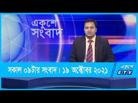 09 AM News || সকাল ০৯টার সংবাদ || 19 October 2021 || ETV News