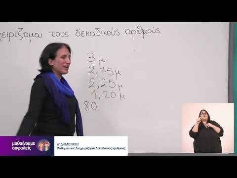 Μαθηματικά | Διαχειρίζομαι δεκαδικούς αριθμούς | Δ΄ Δημοτικού Επ. 127