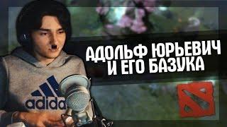 YOURANUS | Адольф Юрьевич Показывает Свою Базуку | Dolphey