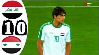 ملخص مباراة العراق وسوريا 1-0🔥 بطولة الصداقة الدولية 2019 HD