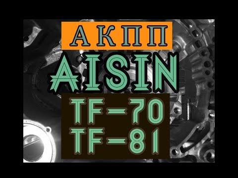 АКПП Aisin (TF-80, TF-81, TF-70). Основные неисправности