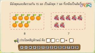 สื่อการเรียนการสอน การแสดงวิธีทำโจทย์ปัญหาการลบ ตอนที่ 1 ป.1 คณิตศาสตร์