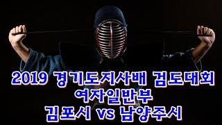 2019경기도지사배 검도대회 여자일반부 김포시 vs 남양주시 동영상