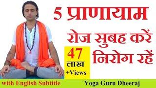 ये 5 प्राणायाम सुबह जरुर करें, निरोग रहें | Yoga Pranayama - Download this Video in MP3, M4A, WEBM, MP4, 3GP