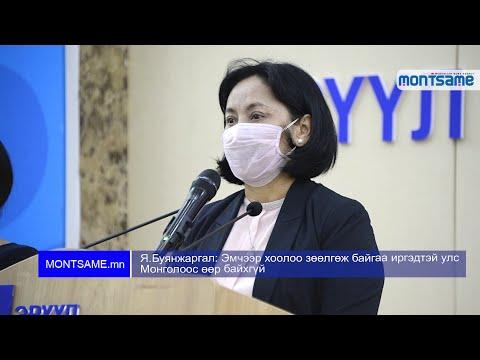 Я.Буянжаргал: Эмчээр хоолоо зөөлгөж байгаа иргэдтэй улс Монголоос өөр байхгүй