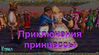 """""""Приключения принцессы - Волшебная радуга"""" - Игры для детей девочек на пк - ПОЛНАЯ ВЕРСИЯ"""