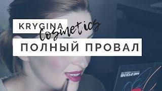 ТАНЦЫ С БУБНАМИ | KRYGINA Cosmetics