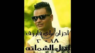 تحميل اغاني احزان علي فاروق موال اهل الشماته كلام كبار 2019ع الواجع MP3