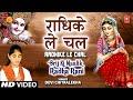 Radhike Le Chal Parli Paar Devi Chitralekha [Full Song] I Brij Ki Malik Radha Rani video download