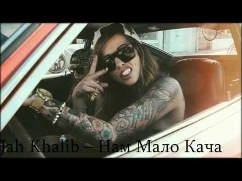 Jah Khalib – Нам Мало Кача