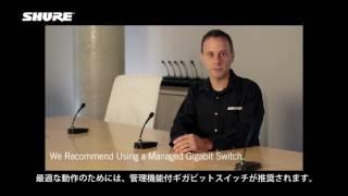 Microflex Wirelessトレーニングシリーズ 6:MXWをSCM820と使用する