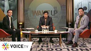 Wake Up Thailand 1 เมษายน 2563