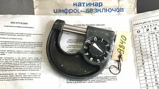 "[478] Vintage ""Super Secret"" Bulgarian Combination Lock"