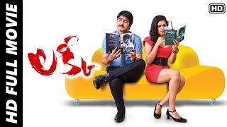 Lucky Telugu Full Length Movie | Srikanth, Meghana Raj, Roja, Brahmanandam, Ali | Movie Time Video