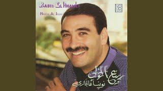 تحميل و مشاهدة Ya Ahl El Hawa MP3