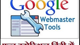 How to Add a Site to Google Webmaster Tools (SEO) हिंदी में Video 1