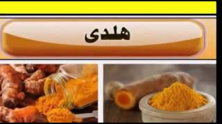 Turmeric Means Haldi Health Benefits In Urdu And Hindi Tips Must Watch - Download this Video in MP3, M4A, WEBM, MP4, 3GP