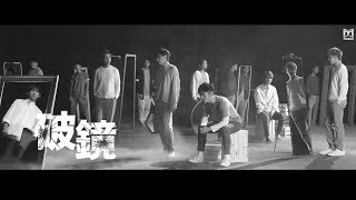 MIRROR《破鏡 》MV
