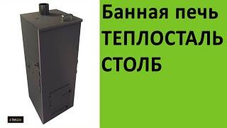 """Печь для бани Теплосталь """"Столб"""" на http://vsempechi.ru/"""