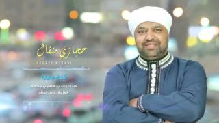 Hegazy Metkal - Farah Meen Song | حجازى متقال - أغنية فرح مين