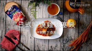 【居家料理 簡單備餐計畫】日式照燒風味雞翅塞飯