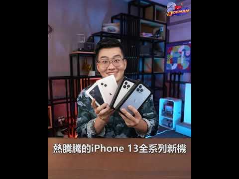 Joemani預告開箱文!Phone 13全系列!