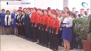Ученики профильного класса следкома пестовской школы №6 приняли торжественную клятву