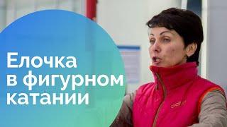 Смотреть онлайн Как делать базовый элемент Елочка на коньках