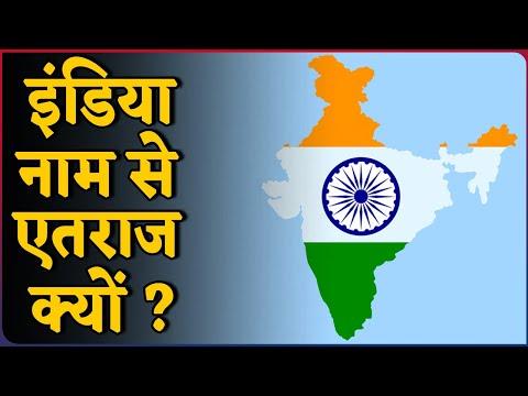 क्यों India नाम से आपत्ति लेकिन Bharat और Hindustan नाम से प्यार ?