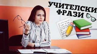 УЧИТЕЛСКИ ФРАЗИ
