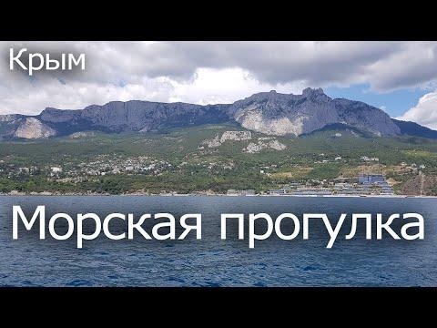 Морская экскурсия вдоль крымского побережья с интересным комментарием того, что мы видим.