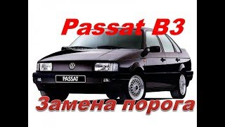 Volkswagen Passat B3 меняем порог часть 2