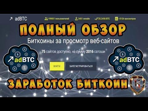 Обзор букса adbtc top-вход,способы заработка биткоин, реклама проектов