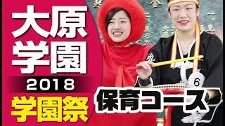 大原学園 熊本校 学園祭2018 \保育コース/