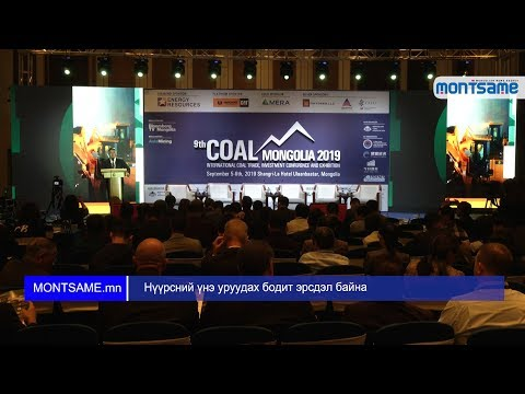 Нүүрсний үнэ уруудах бодит эрсдэл байна