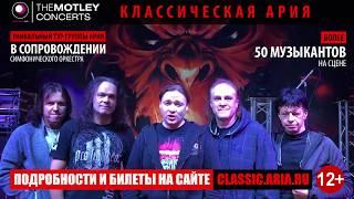 Классическая АРИЯ. Тур 2017