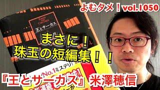『王とサーカス』米澤穂信よむタメ!vol.1050