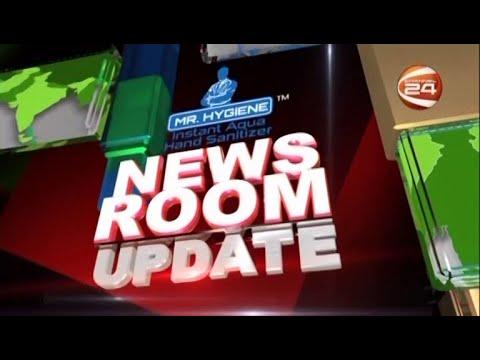 নিউজরুম আপডেট | 5 July 2020