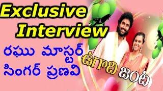Singer Pranavi and Raghu Master Exclusive Interview   Ugadi Celebrations 2017   HMTV