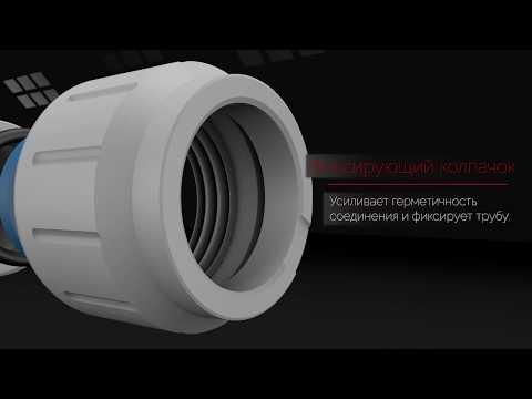Вентар. SpeedFit от John Guest – инновационная технология
