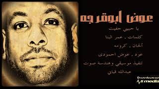 تحميل اغاني مجانا عوض ابو قرجة - حبيبي جفيت | New 2018 | اغاني سودانية 2018